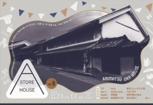 A STORE HOUSE
