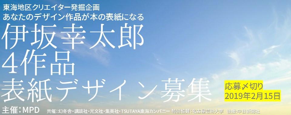 伊坂幸太郎4作品 表示デザイン募集