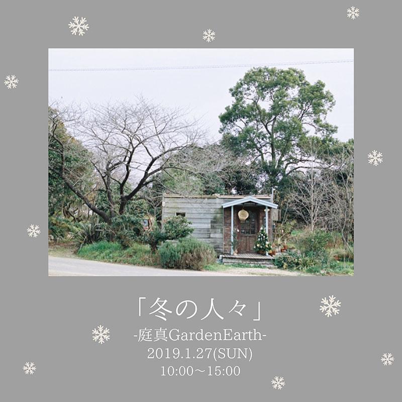「冬の人々」庭真GardenEarth 2019.1.27(Sun)