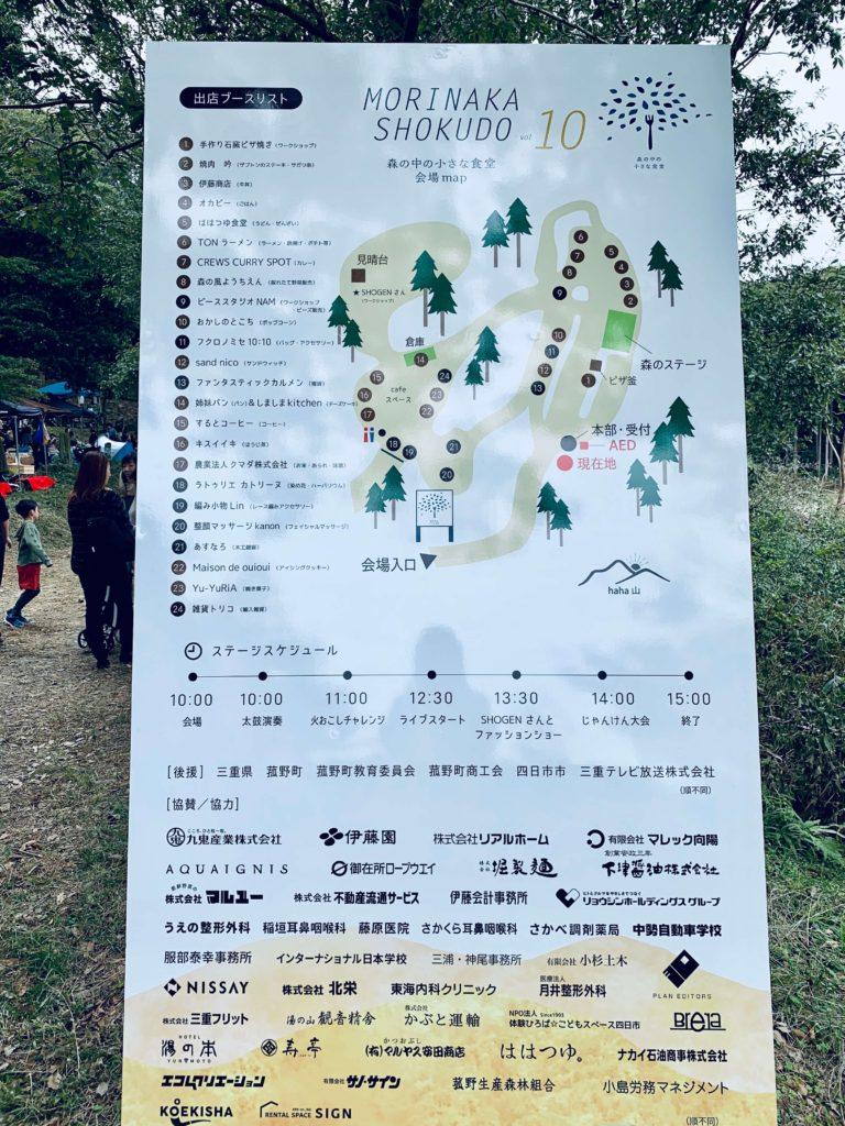 四日市菰野町 MORINAKA SHOKUDOの看板